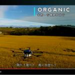 【謎の機体】謎の農業用ドローン「アグリファイターゼロ」はかっこいい!