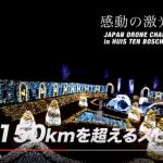 【ジャパン・ドローン・チャンピオンシップ 】公式CMも迫力満点でかっこいいです