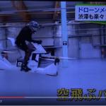 【近未来】ドローンバイク!こういうの欲しかったです!!