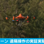 【最新技術】ドローン遠距離操作も可能でどこからでも運転できます