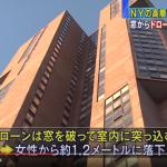 【危険】ドローンが高層ビルに激突し窓ガラス破り部屋に侵入したそうです