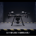 【高性能】DJIが「MATRICE 200シリーズ」を発表!