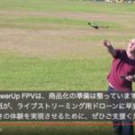 【新発想】紙飛行機型ドーロンでVRも体験できる「PowerUp FPV」が登場!